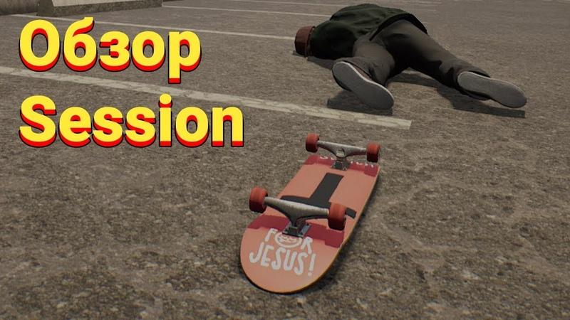 Обзор Session! Уникальный симулятор скейтбординга!