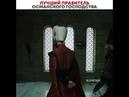 Лучший правитель Османского государства Великолепный Век Империя Кёсем