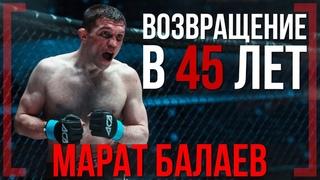 """ВОЗВРАЩЕНИЕ в 45 лет - Марат Балаев - """"Выйду ли я, чисто, из-за ДЕНЕГ? Как ФЕДЬКА наш УПАЛ там"""""""