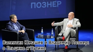 Интервью Валентина Юмашева Владимиру Познеру. О Путине и Ельцине