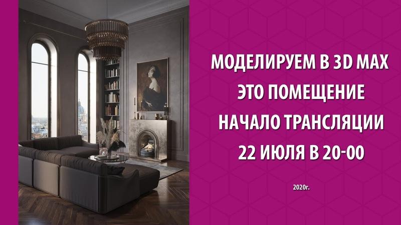3d моделирование гостинной с полукруглыми окнами