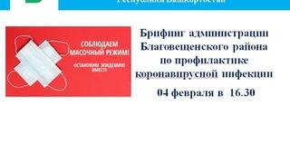 Брифинг администрации Благовещенского района по профилактике  коронавирусной инфекции