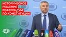 Володин прокомментировал поправки в конституцию РФ Новости БЕЛРУСИНФО 2020