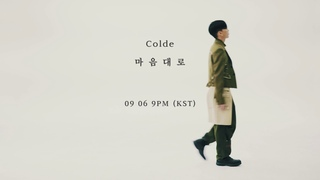 [TEASER] Colde (콜드) - 마음대로 (Control Me)