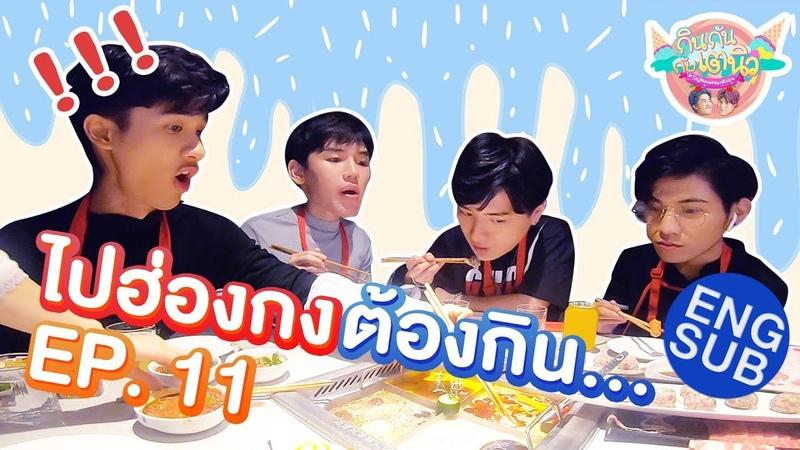 กินกัน กับ เต-นิว | EP.11 มื้อนี้มีป่วน ชวนไปกินที่ฮ่องกง [Eng Sub]