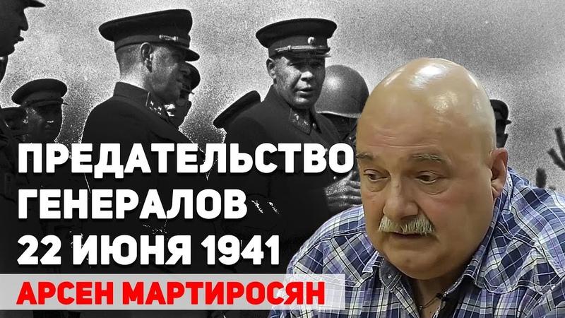Кто виноват в катастрофе 22 июня 1941 года Андрей Фурсов и Арсен Мартиросян