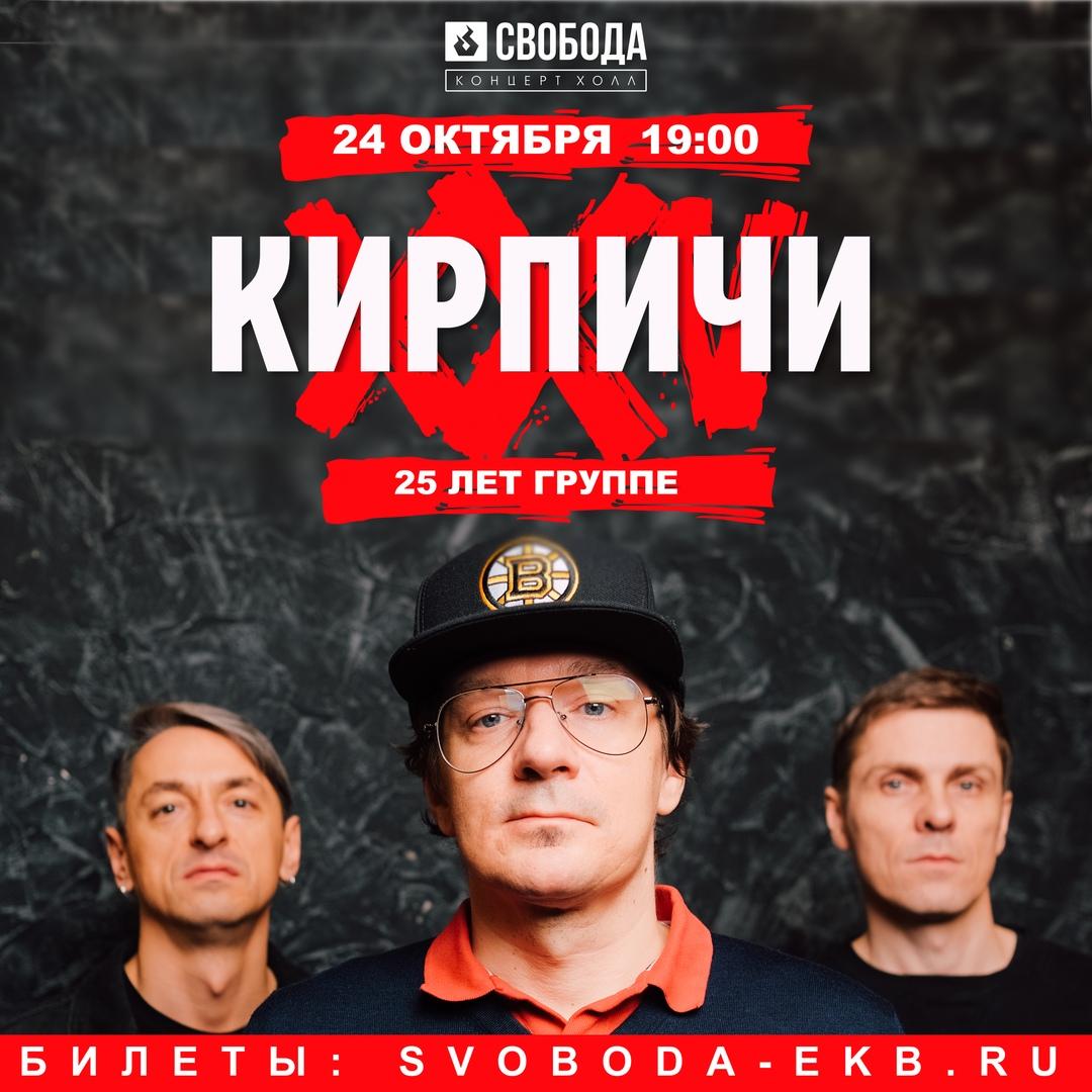 Афиша Екатеринбург Кирпичи / 25 лет / Екатеринбург