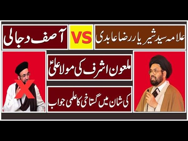 Best Reply to Asif Ashraf jalali   By Allama Syed Shahryar Raza Abidi  Must Watch Important Message
