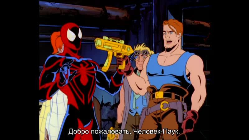 Безграничный Человек паук S1E2 Разделённые миры Часть Вторая Sub Toon Inc