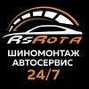 RsRota.ru - Шиномонтаж Автосервис Москва 24/7