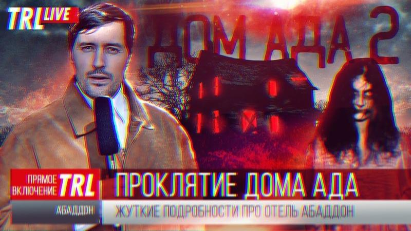 ТРЕШ ОБЗОР фильма ДОМ АДА 2 Отель Абаддон не только привидения