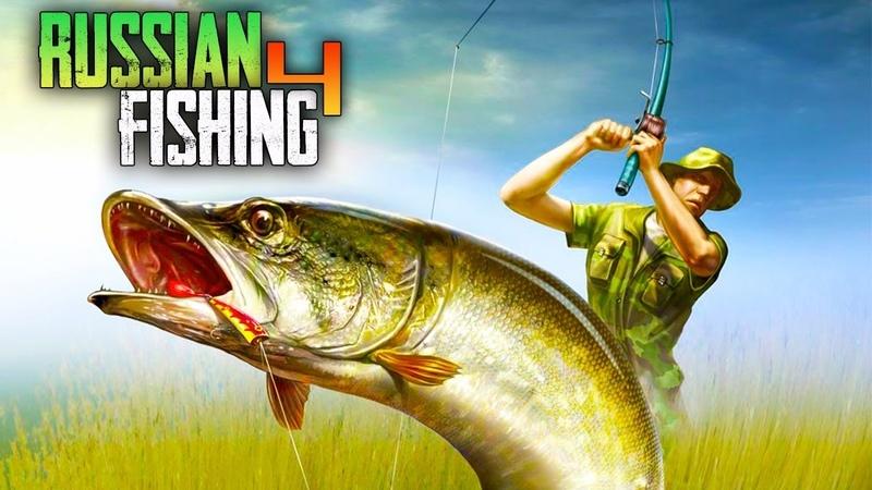 Russian Fishing 4 ОТКРЫВАЕМ НОВОЕ ОЗЕРО КУОРИ СИМУЛЯТОР РЫБАЛКИ СТРИМ 10