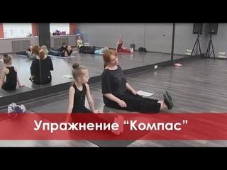 """Упражнение """"Компас"""""""