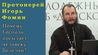 Протоиерей Игорь Фомин. Почему Господь посылает человеку болезни и как правильно к ним относиться?