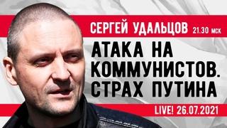 НОВОЕ!  Сергей Удальцов: Атака на коммунистов = страх Путина. Эфир от