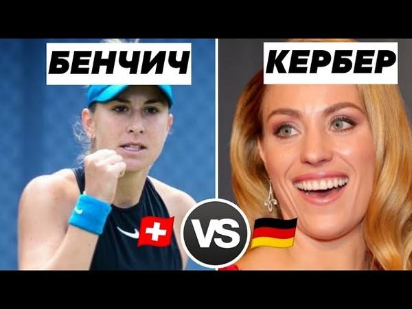БЕНЧИЧ 🇨🇭 КЕРБЕР 🇩🇪 ПОЛУФИНАЛ WTA ИНДИАН УЭЛЛС 16 03 2019