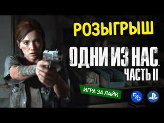 Розыгрыш The Last of Us: Part II (совместно с myPlayStation)