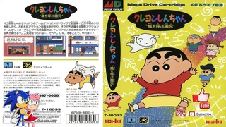 Crayon Shin-chan: Arashi o Yobu Enji [JPN] (Sega Genesis) - Longplay