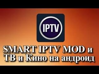 SMART IPTV MOD и ТВ и Кино на андроид
