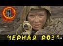 Нашумевший фильм о легендарного снайпера Черная Роза Внимание говорит Москва