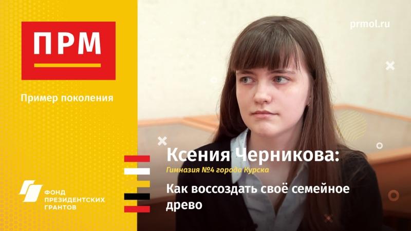 Ксения Черникова Как воссоздать своё семейное древо