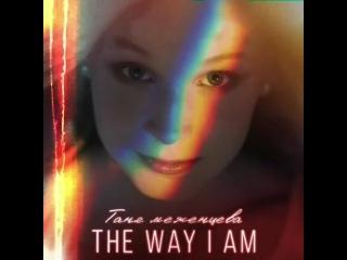 Таня Меженцева - The Way I Am | Аудио тизер