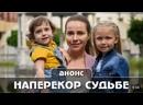 Наперекор судьбе Анонс Премьера 17 апреля 2021 Мелодрама