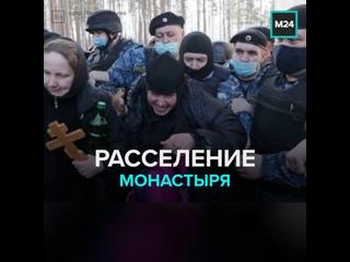 Приставы выселили жителей Среднеуральского монастыря, ранее захваченного схиигуменом Сергием — Москва 24