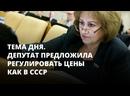 Депутат предложила регулировать цены как в СССР. Тема дня