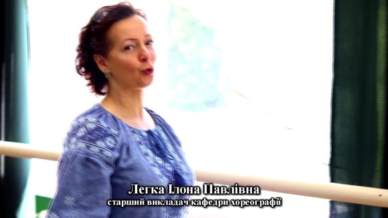 Вступнику 2020. Кафедра хореографії Рівненського державного гуманітарного університету.