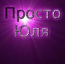 Фотоальбом Юлии Малышевой