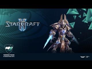 Starcraft 2   Чемпионат России по компьютерному спорту 2021   Отборочный этап