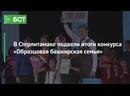В Стерлитамаке подвели итоги конкурса «Образцовая башкирская семья»