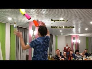 Бармен шоу в Самаре - Михаил Денисов 2020 (LIVE-номер / на юбилее)