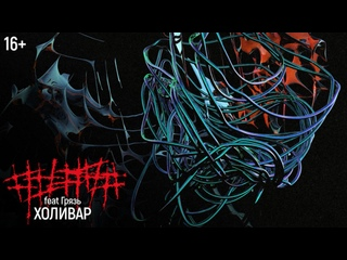 ##### (5diez) — Холивар (feat. Грязь)   Official Lyric Visualizer