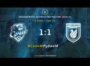 Сочи-М 1:1 Рубин-М. Обзор матча