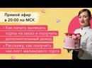 Видео урок по доп. заработку на тортах и получение рецепта малинового торта!