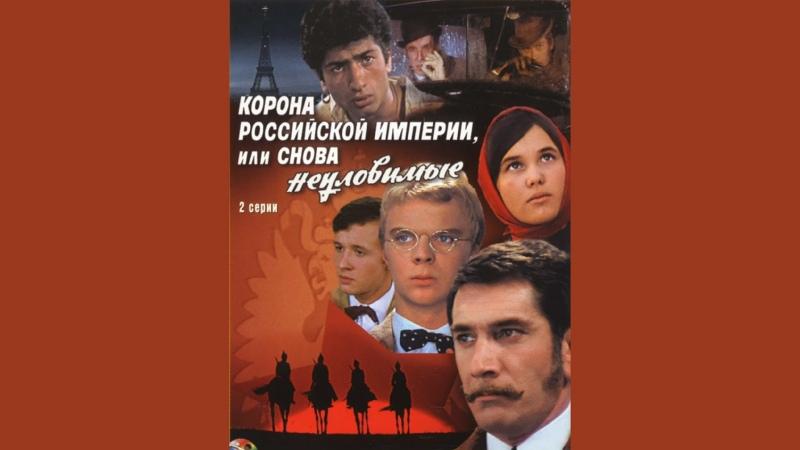Корона Российской империи 1971