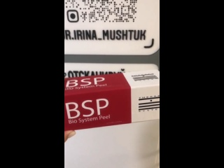 Пилинг BSP без шелушения (Португалия )