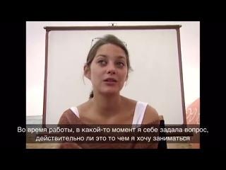 Молодая Марион Котийяр даёт интервью в Каннах.