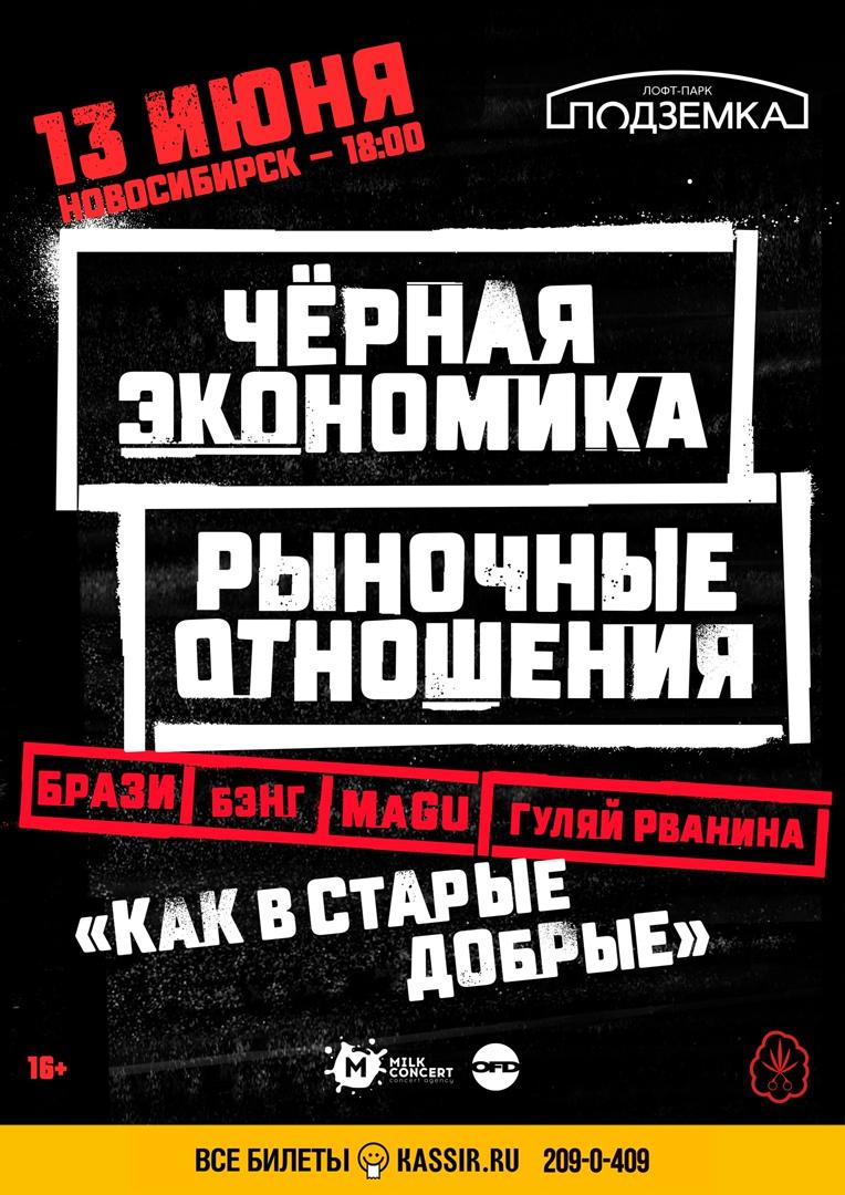 Афиша Новосибирск РЫНОЧНЫЕ ОТНОШЕНИЯ / 13 июня / Новосибирск