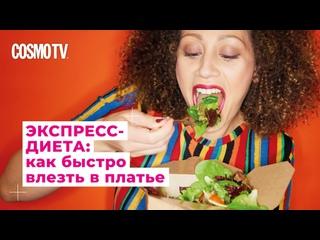 Cosmo TV: Экспресс-диета. Как моментально вывести из организма воду и влезть в платье