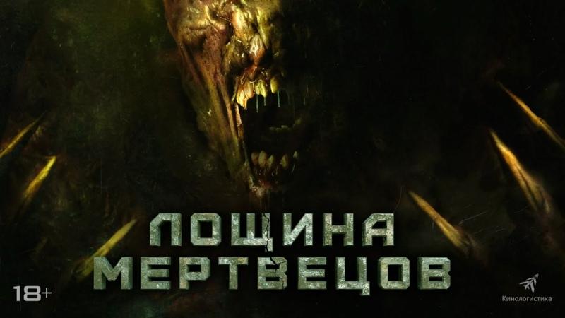 Лощина мертвецов Русский трейлер 2021