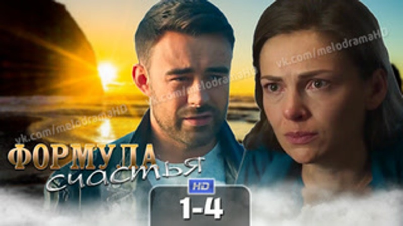 Фopмyлa cчacтья 1,2,3,4 серия из 4 HD (2021) Мелодрама