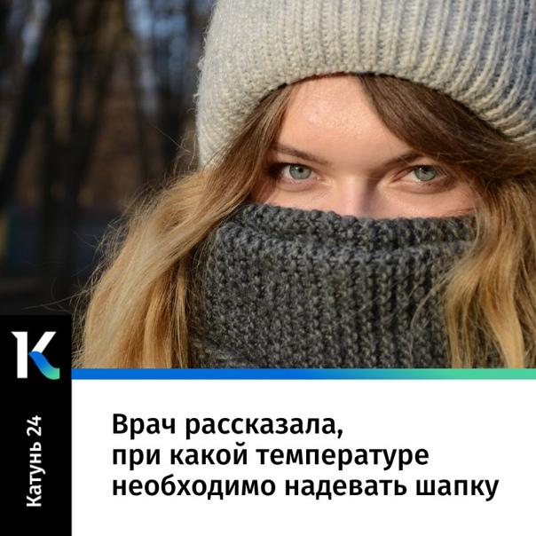Врач рассказала, при какой температуре необходимо ...