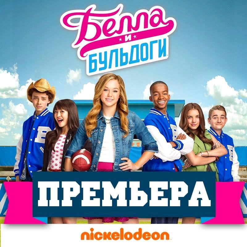Сериалы, которые были на Nickelodeon, изображение №22