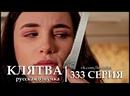 Турецкий сериал Клятва - 333 серия русская озвучка