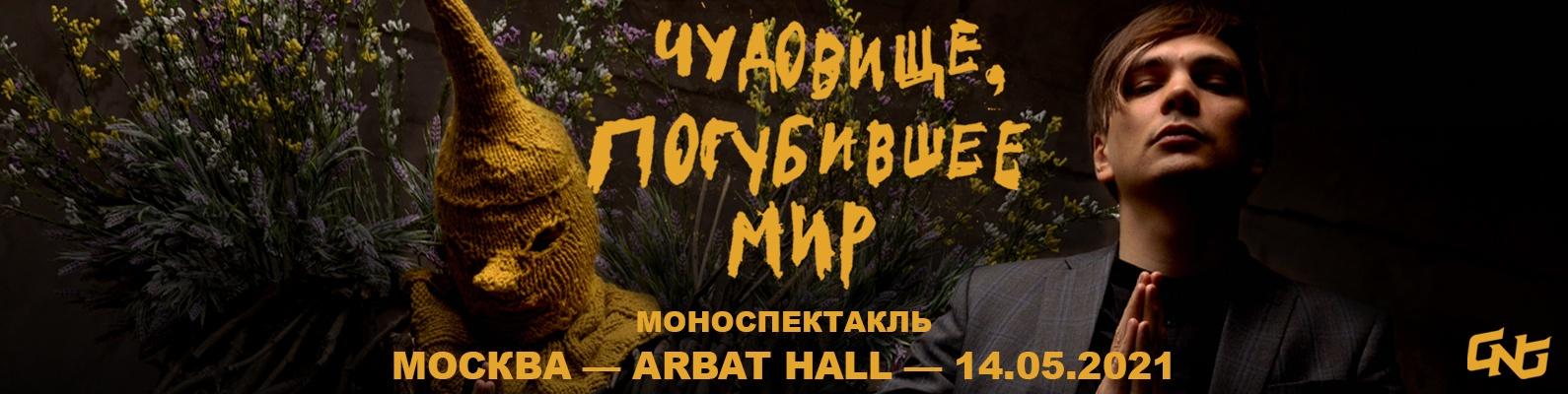 СЛАВА КПСС 14.05  МОСКВА ARBAT HALL