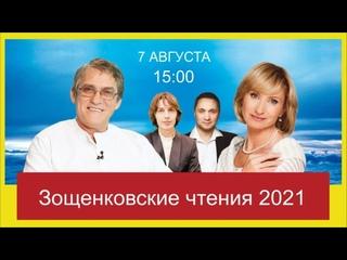 Зощенковские чтения 2021