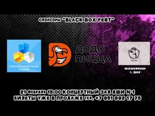 """II Открытый молодёжный фестиваль современной песни """"BLACK BOX FEST"""""""